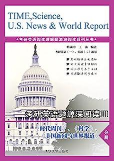 考研英语题源深阅读Ⅲ 《时代周刊》、《科学》、《美国新闻与世界报道》分册 (考研英语阅读理解题源深阅读系列丛书)