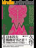 脑髓地狱【日本四大奇书之首!豆瓣TOP前500书单,宫崎骏心中的日本三大奇迹之一!超越时代的伟大作品,推理迷心中的梦幻巨…