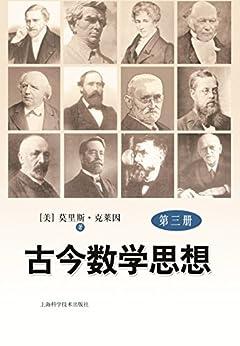 """""""古今数学思想(第三册)"""",作者:[莫里斯·克莱因]"""