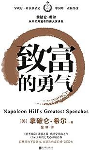 致富的勇气(拿破仑•希尔基金会中国唯一正版授权)