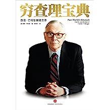 窮查理寶典:查理·芒格智慧箴言錄(巴菲特的導師與人生合伙人,當今偉大的投資思想家!巴菲特推崇的10本書之一!)