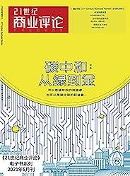 碳中和:从绿到金(《21世纪商业评论》2021年第5期)(集结部分代表性企业,它们确立了中国在光伏的领先地位,也在氢能等新兴领域展露出雄心壮志!)