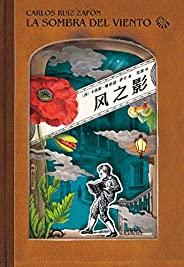 """风之影(西班牙400年来销量最高的小说,""""风之影四部曲""""第一部。很少有一个故事,会像《风之影》一样让你终生难忘。)"""