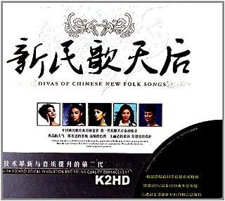 CD新民歌天后(2碟装)