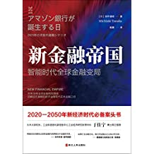 新金融帝国:智能时代全球金融变局(推演30年金融格局,理解未来不能错过的好书。)