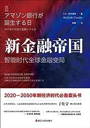 新金融帝國:智能時代全球金融變局(推演30年金融格局,理解未來不能錯過的好書。)
