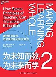 为未知而教,为未来而学2(7大学习原则,让你快速从外行变内行,哈佛教育大师、零点项目创始人给你一套理想的学习路径,《为未知而教,为未来而学》姐妹篇)