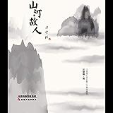 山河故人( 汪曾祺纪念文集水墨经典畅销珍藏版,豆瓣评分8.8)
