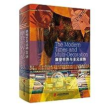 摩登世界与多元装饰:装饰艺术运动20讲—摩登的多元装饰,回溯现代设计起源。