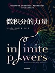微积分的力量(从宇宙的深奥谜题,到科技的发明创造,再到日常的衣食住行,微积分的力量无处不在。教师、学生、你和我,都会因为这本书而受益匪浅。)