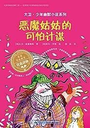 """恶魔姑姑的可怕计谋(""""罗尔德·达尔继承人""""的获奖作品,斩获红房子儿童图书奖、英国国家图书奖)(大卫·少年幽默小说系列)"""