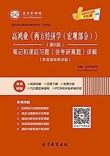 圣才教育·国内外经典教材辅导系列·金融类:罗斯《公司理财》(第9版)笔记和课后习题详解