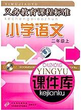 小学语文课件库:2年级上(1CD-ROM)