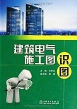 建筑电气施工图识图 (电气自动化工程师识图丛书)