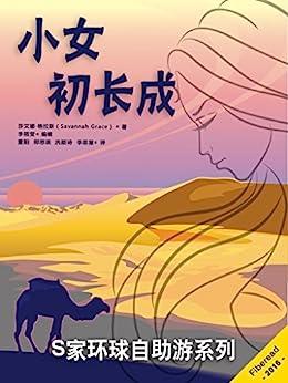"""""""S家环球自助游系列之——小女初长成(少年主人公莎文娜、""""万事通""""大哥、""""秀逗""""三姐,同""""被离异""""的老妈开始了一场别开生面的中国""""囧""""旅——老外会用怎样的旅行方式解读中国呢?心路历程又发生了怎样的变化呢?)"""",作者:[莎文娜·格拉斯(Savannah Grace), Fiberead, 李筱莹, 董阳, 郑思琪, 冼颖诗, 李思慧]"""