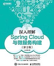 深入理解Spring Cloud与微服务构建(第2版)(异步图书)