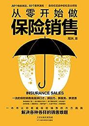 从零开始做保险销售(保险销售就是拼口才、拼技巧、拼服务、拼资源,中国人寿、中国平安等著名保险企业销售精英都会看的成功指南。)(竹石图书)