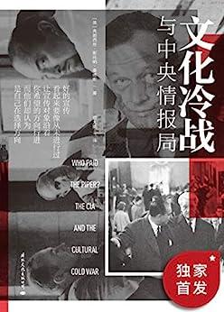 """""""文化冷战与中央情报局(文化艺术领域的冷战,真正令人恐惧的,在于它制造了虚假的现实。揭示美国文化冷战的开创之作,此书曾获得英国皇家历史学会奖,一个英国人写的美苏冷战)"""",作者:[弗朗西丝·斯托纳·桑德斯]"""