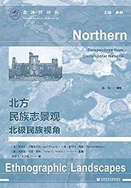 北方民族志景观:北极民族视角 (北冰洋译丛)