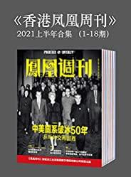 《香港凤凰周刊》2021年上半年合集(1-18期)