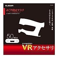 宜丽客 VR护目镜护罩 VR-MS系列VR-MS50 50片装 白色