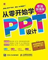 從零開始學PPT設計(職場加強版)