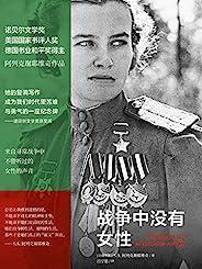 战争中没有女性(阿列克谢耶维奇作品)