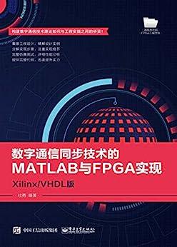 """""""数字通信同步技术的MATLAB与FPGA实现——Xilinx/VHDL版"""",作者:[杜勇]"""