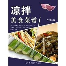 凉拌美食菜谱 (美食与保健)