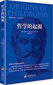 哲学的起源(柄谷行人文集)(清华大学双聘教授汪晖推荐)
