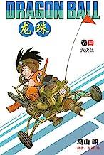 龙珠(第4卷)(七龙珠--官方正版授权,出版25年,日漫经典作品,《阿拉蕾》作者鸟山明代表作,《海贼王》作者尾田荣一郎都是它的狂热粉丝) (鸟山明经典作品)