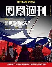 國民黨何處去? 香港鳳凰周刊2020年第25期