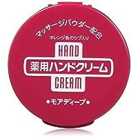 SHISEIDO 資生堂 護手霜 深層滋潤 100克 12個 【量販】