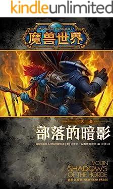 魔兽世界·沃金:部落的暗影 (幻象文库之暴雪系列)