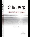 分析与思考:黄奇帆的复旦经济课(黄奇帆2020年新书,十四堂经济课,从资本市场、货币制度、房地产开发到对外开放,解读中国…