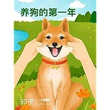养狗的第一年:与它共同成长(知乎 作品) (知乎「一小时」系列)
