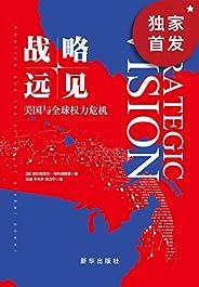 战略远见:美国与全球权力危机(被美国《外交政策》杂志精选为必读图书。美国衰落背景下的世界新格局,一针见血的指出了美国衰落的内因以及未来50年内世界格局走势)
