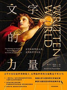 """""""文字的力量:文学如何塑造人类、文明和世界历史(文学不仅是世界的镜子,它塑造世界的力量胜过千军万马)"""",作者:[马丁•普赫纳]"""