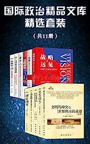 国际政治精品文库精选套装(以全球的视野解读文化和大国政治之间的碰撞)