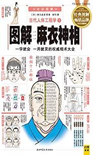图解麻衣神相(全2册)