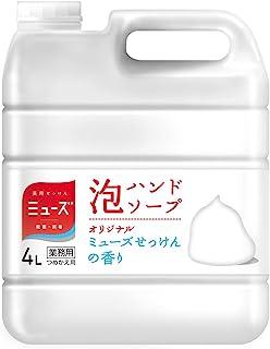 Muse Original 泡沫洗手液 4升 业务用 替换装 [非*品]