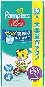 Pampers 纸尿裤 干爽护理 MAX 吸收力 XL尺寸 (12-22kg) 52片