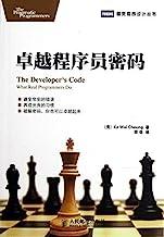 卓越程序员密码 (图灵程序设计丛书 65)