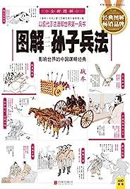 圖解孫子兵法 (2015版)