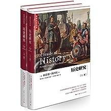 歷史研究(上、下) (湯因比的《歷史研究》像一座明燈那樣矗立著,帶你走進世界文明史) (湯因比作品集)