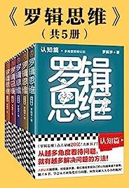 罗辑思维(全5册)(认知篇、历史篇、商业篇、人物篇、人文篇,罗振宇新书!20亿点击量!从越多角度看待问题,就有越多解决问题的办法! 版式精美,干货金句!附赠书单!)