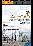 AutoCAD全套电气图纸绘制自学手册 (CAD/CAM/CAE自学手册)