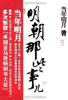 """""""明朝那些事儿(第3部):妖孽宫廷"""",作者:[当年明月]"""
