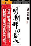 明朝那些事儿(第3部):妖孽宫廷 (中国历史那些事儿系列)