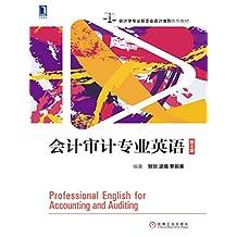 会计审计专业英语(第4版) (会计学专业新企业会计准则系列教材)